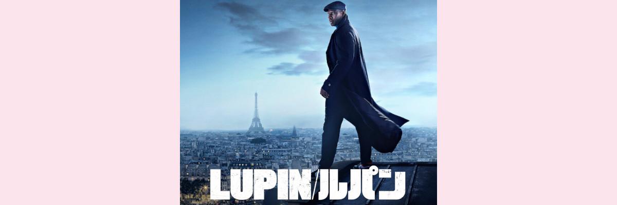 『Lupin/ルパン』吹き替え声優一覧
