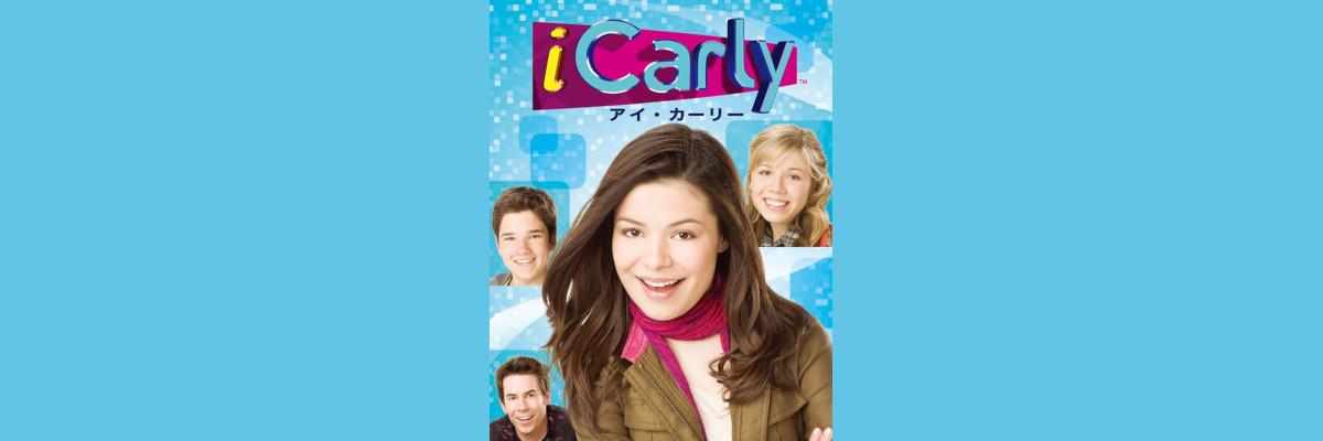 『iCarly』吹き替え声優一覧