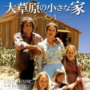 『大草原の小さな家』吹き替え声優一覧