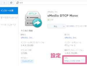 sMedio DTCP Moveの設定