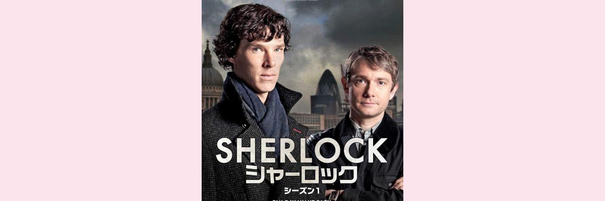 『SHERLOCK/シャーロック』吹き替え声優一覧