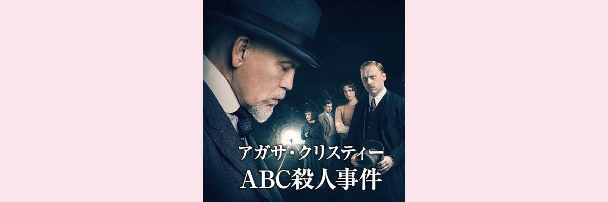 『アガサ・クリスティー ABC殺人事件』吹き替え声優一覧