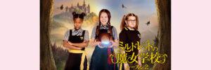 NHK版『ミルドレッドの魔女学校』吹き替え声優一覧