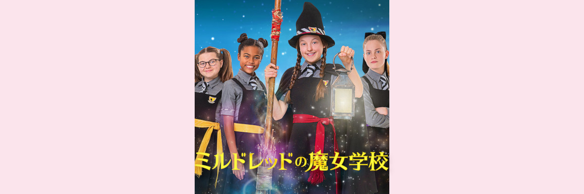 Netflix版『ミルドレッドの魔女学校』吹き替え声優一覧